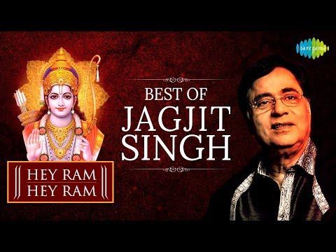 Best Of Jagjit Singh | Hey Ram Hey Ram | Hindi Devotional Songs Audio Jukebox video
