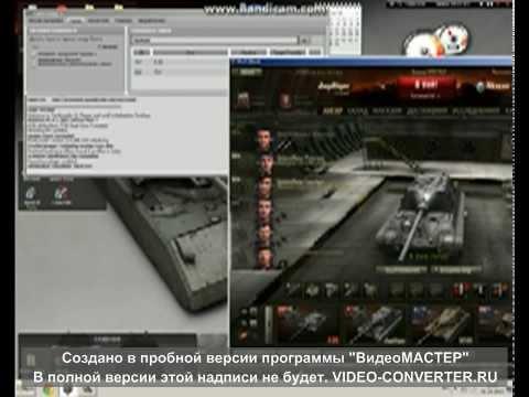 Wot как создать бота - Selyanka.ru