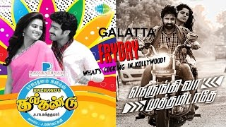 Galatta Fryday Whats cooking in Kollywood Episode 19 | Galatta Tamil