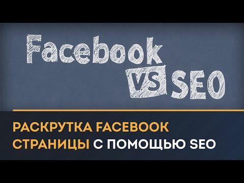 Раскрутка страницы в Facebook с помощью SEO оптимизации