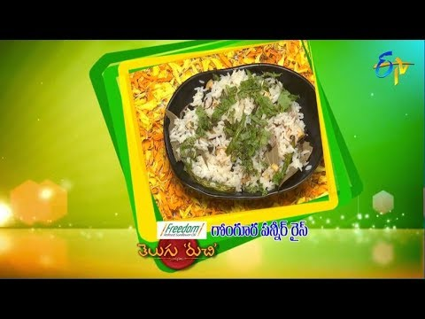 Gongura Paneer Rice  | Telugu Ruchi | 7th September 2018 | ETV  Telugu