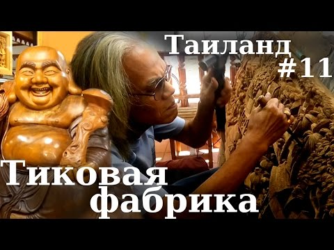 Таиланд #11 - Тиковая фабрика (Мастера по дереву)