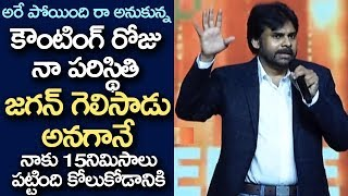 Pawankalyan Situation On Election Counting Day After YSJAGAN Wins  JanasenaParty  Filmymonk