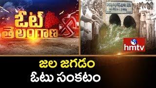 రెండు గ్రామాల మధ్య రాజకీయ ప్రకంపనలు సృష్టిస్తున్న నీటి వివాదం | Vote Telangana | hmtv