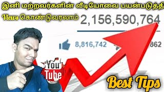 How To Get More Views on Our YouTube Video | Best Tips For Get View | Vs Professional Group | Tamil