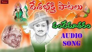 Deshabhakthi Patalu || vandemataram audio song || Mybhaktitv