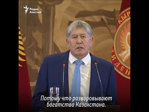 Атамбаев про Назарбаева: год спустя