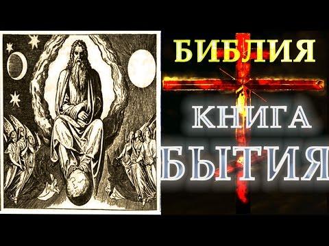 Библия: Книга Бытия (христианская аудиокнига, христианская книга, Христос)