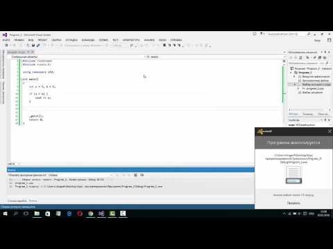 Самоучитель C++ (8 серия) Visual Studio, Оператор if else, операции сравнения