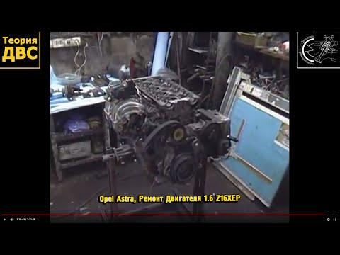 Теория ДВС: Opel Astra (Ремонт Двигателя 1.6 Z16XEP)