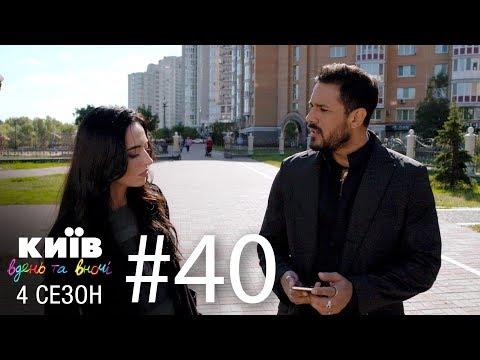 Киев днем и ночью - Серия 40 - Сезон 4