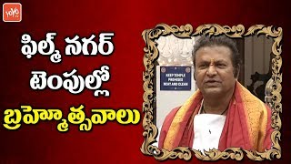 Actor Mohan Babu Press Meet for Filmnagar Brahmotsavalu | Manchu Lakhmi