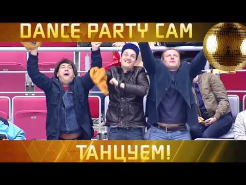 Dance Party Cam c матчей 11, 13, 15, 17 и 26 октября!