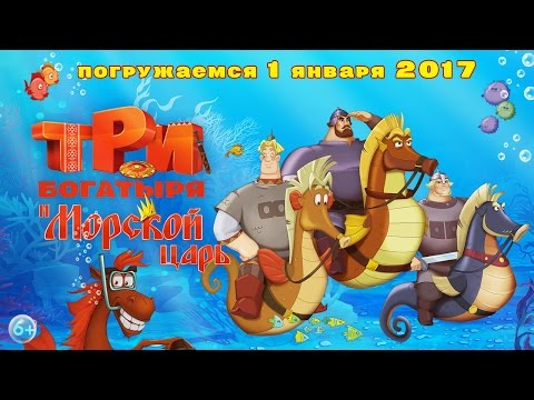 Три Богатыря и  Морской царь - В кино с 1 января