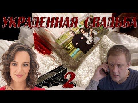 УКРАДЕННАЯ СВАДЬБА (HD) - детектив - 2 серия