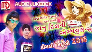 Latest Gujarati Timli Gafuli 2018 | Janu Dil Ni Ambulance Divyesh Parmar | Audio Jukebox