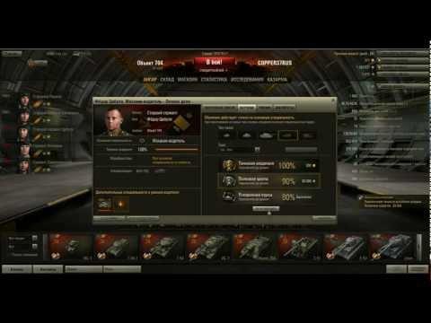World Of Tanks 100 % экипаж без голда