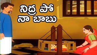 Nidrapo Na Babu Song | Telugu Nursery Rhymes For Kids | Animated Nursery Songs | Comprint Multimedia