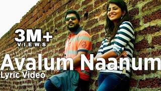 Avalum Naanum Amudhum Lyric Video Song | Achcham Yenbadhu Madamaiyada Movie