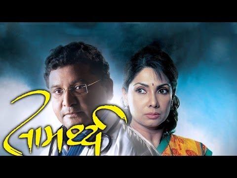 Upcoming Marathi Movie Samarthya - Promo