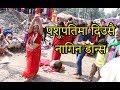 पशुपतिमा नागिन डान्स | Naag Dance in Pashupatinath