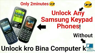 How To Unlock Samsung Keypad Phone 2018 | How to Factory Reset 2018