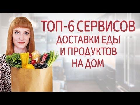 Лучшие сервисы доставки готовый еды и продуктов на дом. Полезная еда с рецептами на неделю