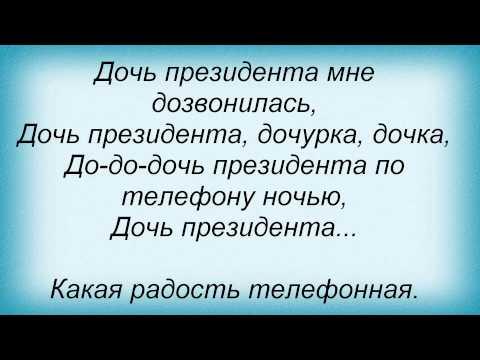 Серьга, Сергей Галанин - Телефонная радость
