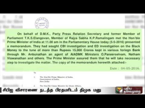 DMK seeks CBI enquiry into the seize of money from businessman at Karur