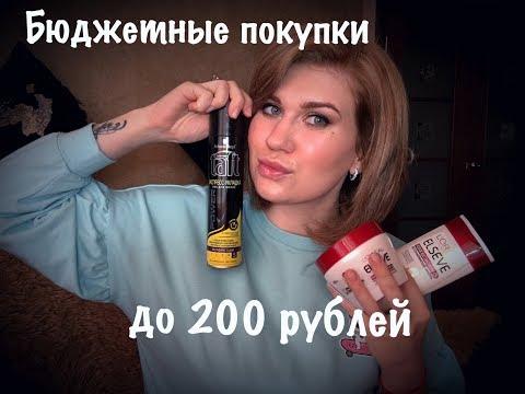 Бюджетные покупки/До 200 рублей/Уход за волосами/Укладочные средства/Бытовая химия и др
