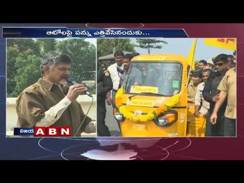 Auto Drivers Thanks to Chandrababu over abolition of Life Tax | ABN Telugu