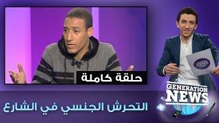 Génération News: التحرش الجنسي (حلقة كاملة) مع الشيخ شار