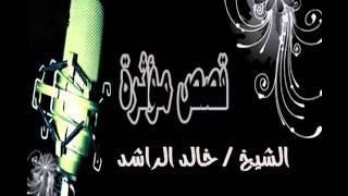 قصه توبه بنت جامعيه بسبب ؟ - خالد الراشد