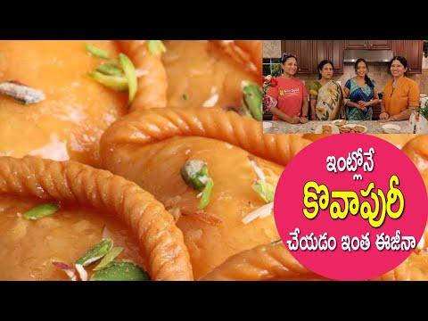 Kova puri in telugu | Indian sweets recipes easy in telugu | Festival sweet recipes in telugu