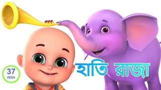 হাসি রাজা কহান চেল | Hathi Raja Kahan Chale | bangla rhymes for children