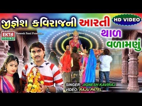 Jignesh Kaviraj - Dashama Aarti   Dashama No Thal   Dashama Nu Vadamnu   Full HD Video