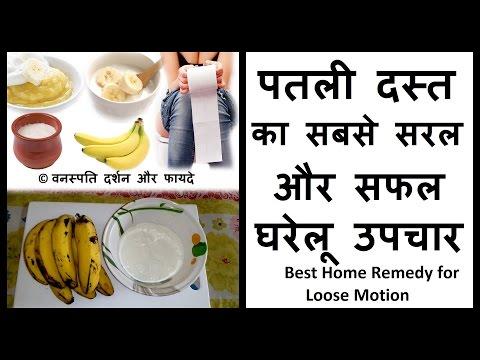 पतली दस्त का सबसे सरल और सफल घरेलू उपचार Dast Ka Saral Ghrelu Upchar With English Subtitle