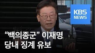 """민주당, 이재명 일단 징계 유보 """"1심 재판 지켜 보자"""" / KBS뉴스(News)"""