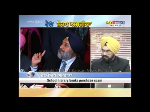 Hello North America - Punjab Books Scam - 29 May 2013