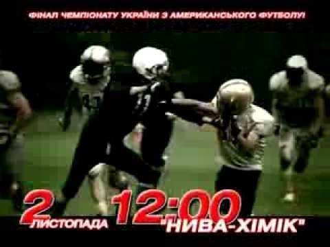 2014-11-02 Фінал ХХ ЧУ з американського футболу. Промо