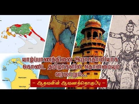 Jaffna Kingdom Documentary - Part 01 (யாழ்ப்பாண இராச்சியம் - பகுதி 1)
