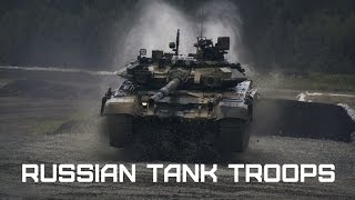 Танковые войска России • Russian Tank Troops