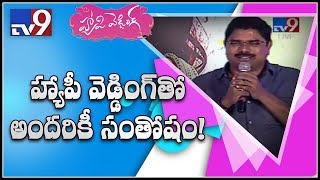 Madhura Sreedhar speech at Happy Wedding Pre Release