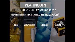 Platincoin. Презентация от Основателя компании Платинкоин из Дубая