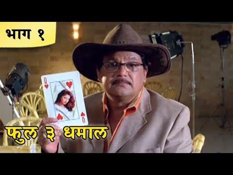 Full 3 Dhamaal - Part 110 - Comedy Marathi Movie - Priya Berde...