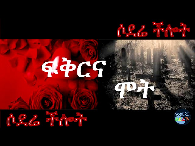 Ethiopia: Love and Death