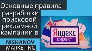 Основные правила разработки поисковой рекламной кампании в Яндекс Директ