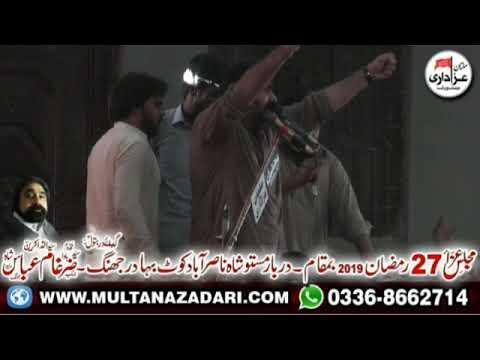 Zakir Syed Nalain Abbas Shah I Majlis 27 Ramzan 2019 I New Qasiday And YadGar Masiab I