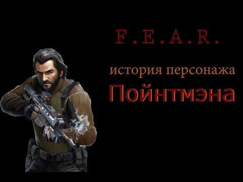 F.E.A.R. история персонажа Пойнтмэн.