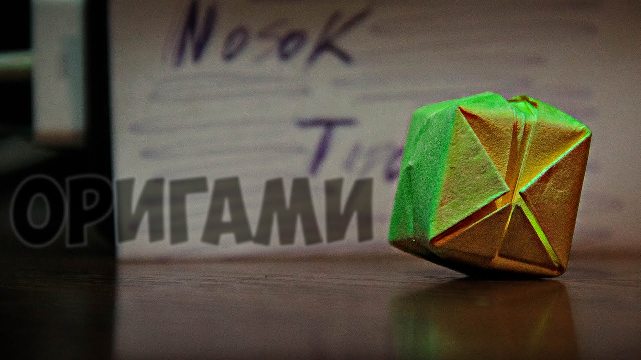 How to Make an Easy Origami Waterbomb